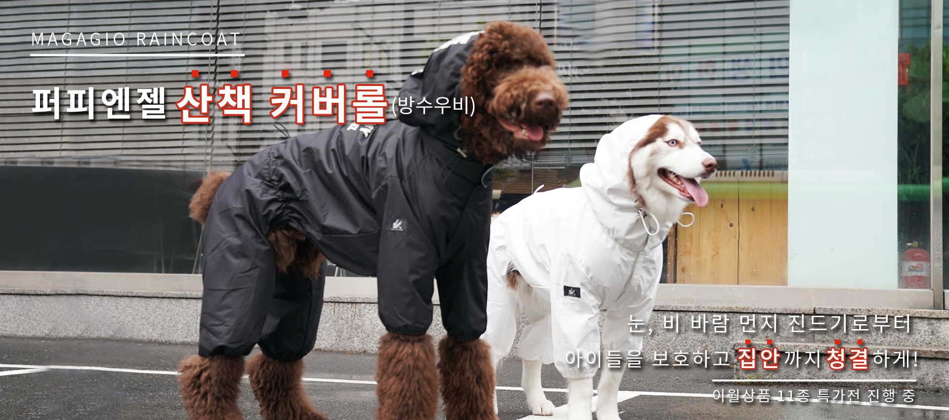 Puppy Angel Waterproof Covearlls & Dog Raincoat